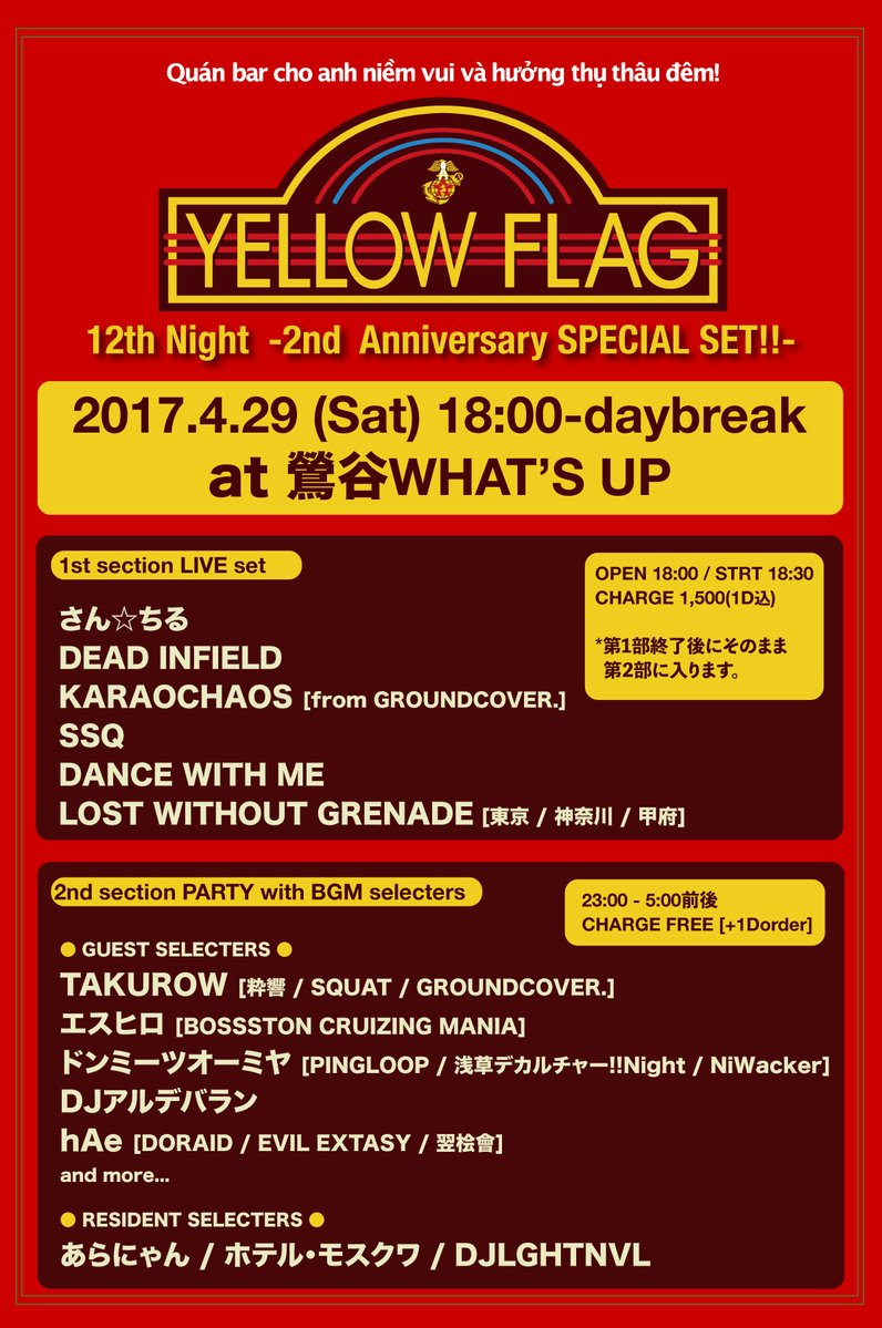 「鶯谷YELLOW FLAG」12th -2nd anniversary special set-
